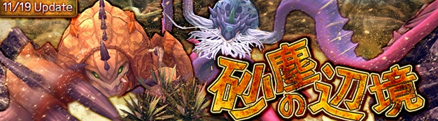 基本プレイ無料のハンティングファンタジーオンラインゲーム『ハンターヒーロー』 高難度ダンジョン「竜の慟哭」にフィオラ掲示板の新ミッション「砂塵の辺境」を実装
