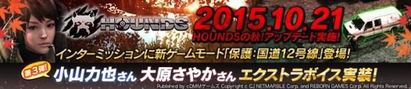 基本プレイ無料のガンシューティングオンラインゲーム『HOUNDS(ハウンズ)』 新ミッション「保護:国道12号線」、新マップ「地下水道」を実装