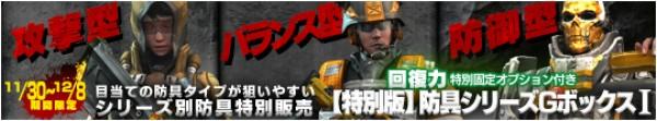 基本プレイ無料のガンシューティングオンラインゲーム『HOUNDS(ハウンズ)』  12月1日(火)よりレアアイテムなどが手に入る冬のログインスタンプラリーイベントを開始