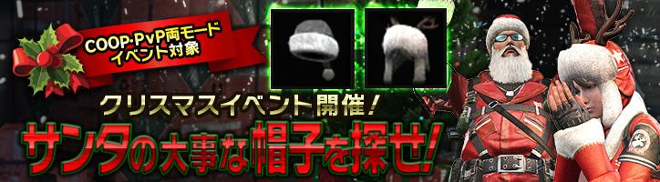 基本プレイ無料のガンシューティングオンラインゲーム『HOUNDS(ハウンズ)』 イベント&キャンペーンに参加して「クリスマスのホワイトサンタ帽子」をもらっちゃおう