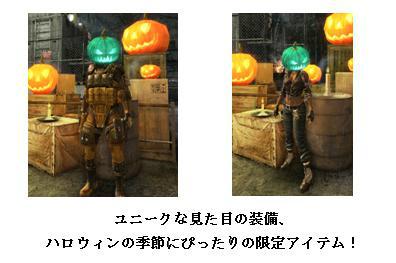 基本プレイ無料のガンシューティングオンラインゲーム『HOUNDS(ハウンズ)』 ハロウィンのパンプキンマスクが貰える「時限ログインイベント」開催したよ~!時限ミッションに関するアンケートも実施