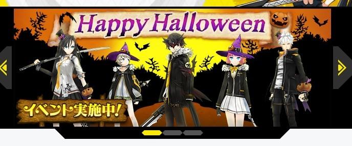 基本プレイ無料の新作アクションオンラインゲーム『クローザーズ』 季節イベント「Happy Halloween!2015」を開催したよ~!魔女&かぼちゃ装備を入手できる