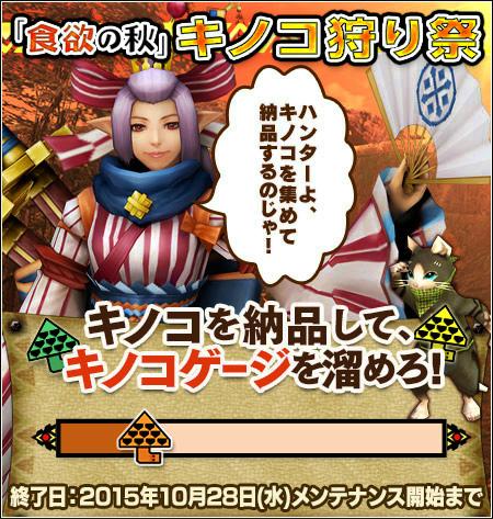 レベル99まで無料で遊べるハンティングアクションオンラインゲーム『モンスターハンターフロンティアG』 秋の3大イベント&キャンペーンを開催
