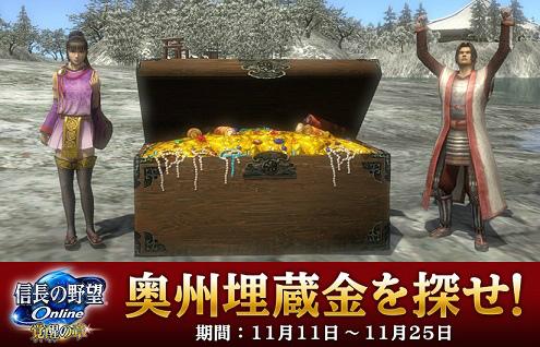 基本プレイ無料の和風オンラインゲーム『信長の野望 Online』 初の謎解きイベント「奥州埋蔵金を探せ」を開催をするよ~!千両箱や源義経の装備を手に入れちゃおう~♫