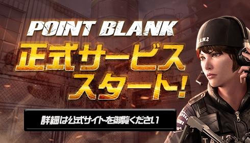 基本プレイ無料のガンシューティングオンラインゲーム『ポイントブランク』  本日12月2日より正式サービスを開始