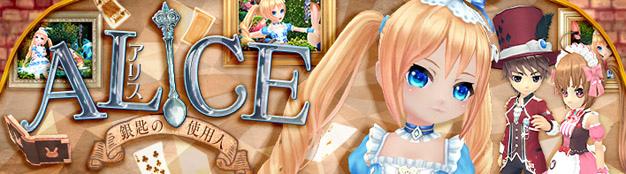 基本プレイ無料の新作ファンタジーオンラインゲーム『星界神話 -ASTRAL TALE-』 正式サービスを開始したよ!精霊・アリス登場~♪