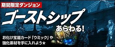 基本プレイ無料の新作ブラウザカードゲーム 『ヴェルストライズ』 ダンジョン「ゴーストシップ」新登場!「泣き虫ミーシャ」が手に入るカード収集イベントも開催