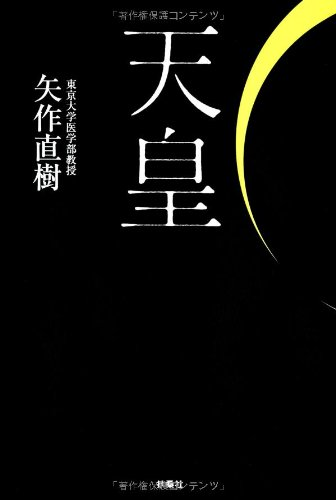 20160409 天皇