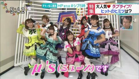 NHK シブ5時 ラブライブ特集 (10/09)