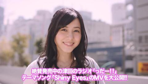 津田のラジオ「っだー!!」 テーマソング「Shiny Eyes」MV 紹介用映像(出演:津田美波さん)