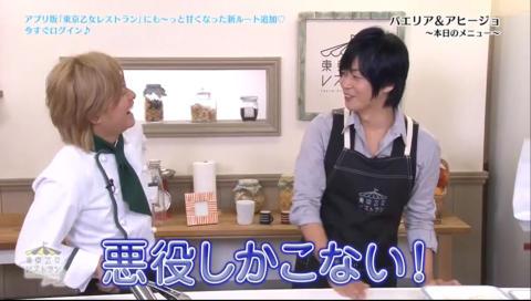東京乙女レストラン Season2 第8話