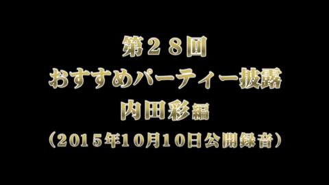 チェインクロニクル #28『緑川光・今井麻美・内田彩のもっと!チェンクロできるかな?』