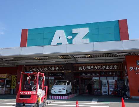 a_z0.jpg