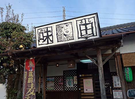 ajiyoshi_asa0.jpg