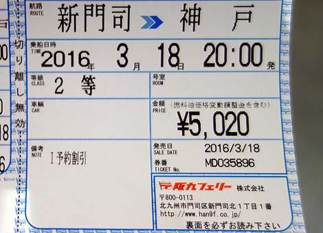 hankyu_feri1.jpg