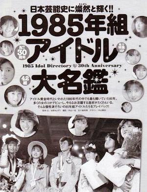 1985年組アイドル