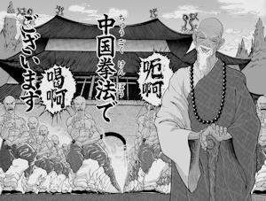 中国拳法でございます