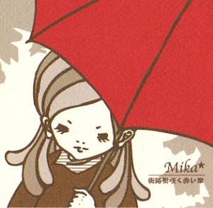 赤い傘がポツン