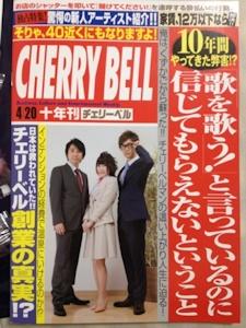 (有)チェリーベル株主総会その3
