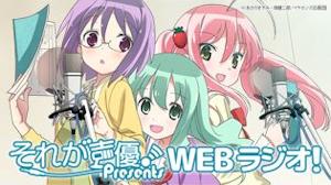それが声優! Presents WEBラジオ!
