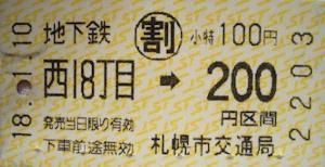 初乗り200円