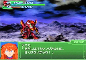 第3次スーパーロボット大戦α アスカ