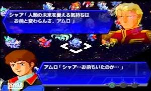 第3次スーパーロボット大戦α シャアとアムロ