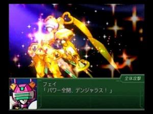 第3次スーパーロボット大戦α フェイ・エン