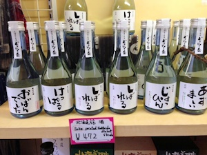 北海道方言の酒