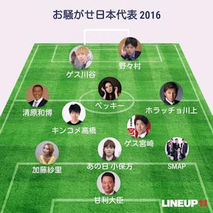 お騒がせ日本代表2016