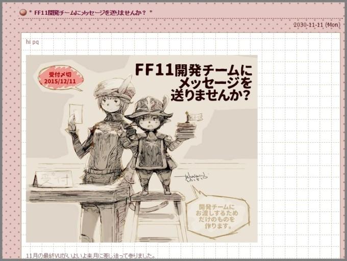 ff11sendtomassege-a.jpg
