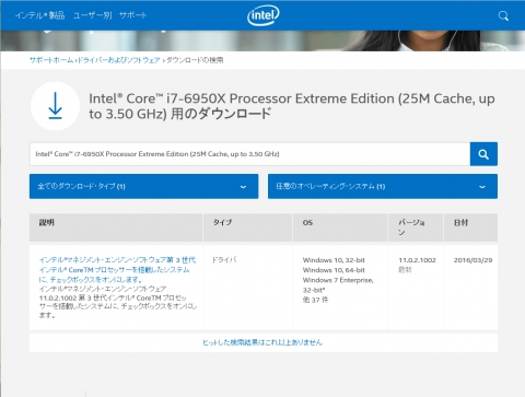 Core i7 6950X Extreme Edition (2016年4月4日)