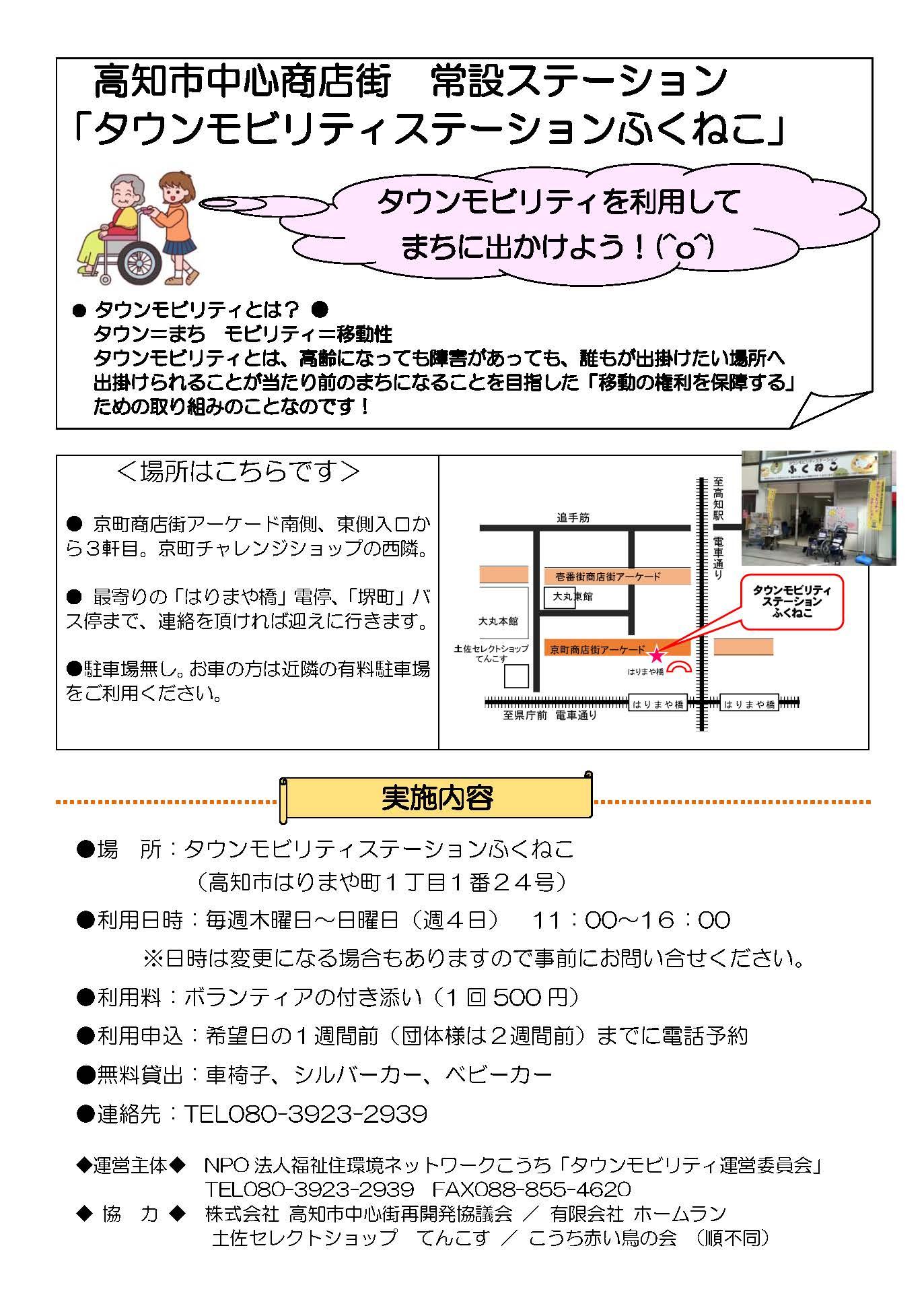 2016年タウンモビリティチラシ(4月)修_ページ_1
