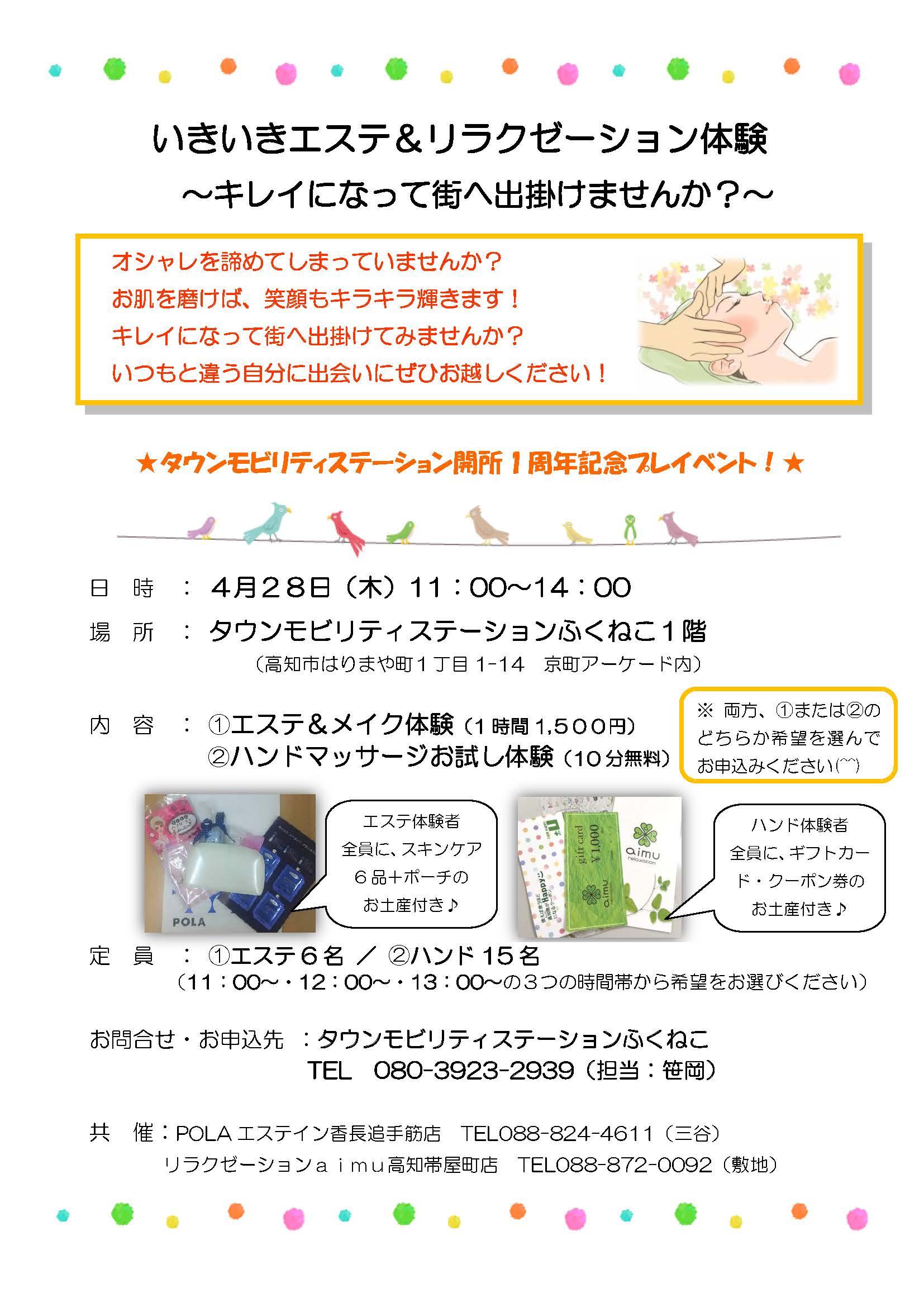 いきいきエステ&メイク体験チラシ(案)