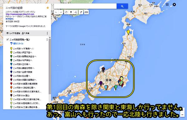 ニャポ旅 マップ1