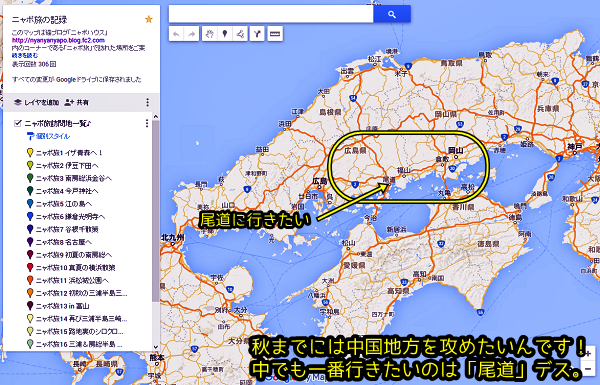 ニャポ旅 マップ2
