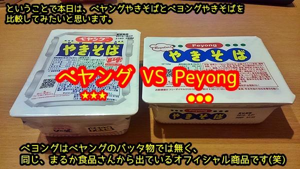 ペヤング vs ペヨング 比較