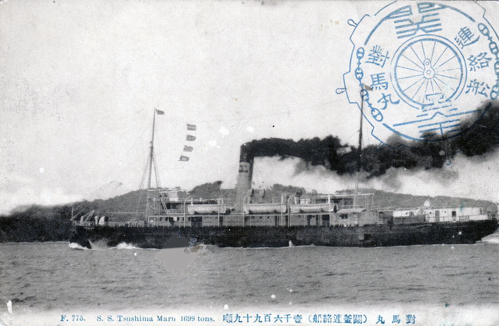 Tsushima_Maru_1905.jpg