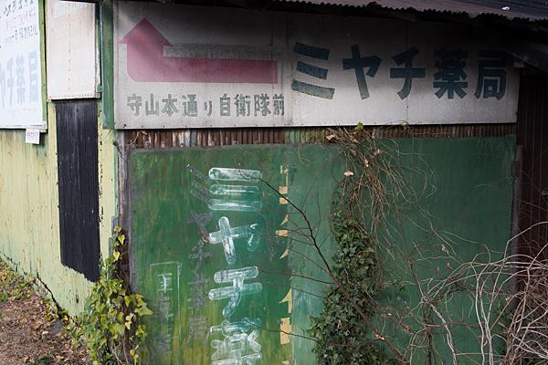 古い薬局看板