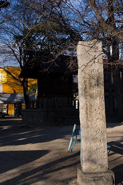 小野道風石碑
