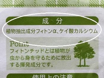 植物成分防虫剤タンス用「森の香り」成分