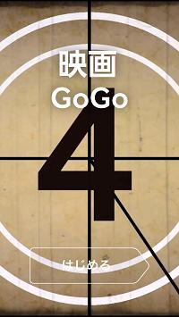 映画GoGo
