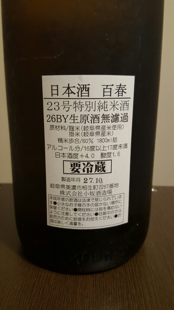 20151017_182207~01