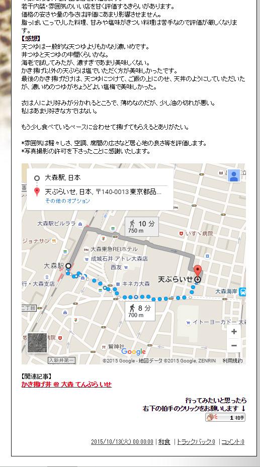 ブログ地図c