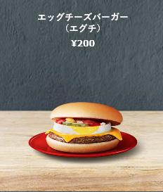 エッグチーズバーガー