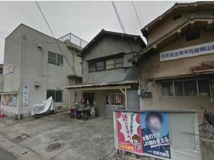 岡山県委員会 建物1
