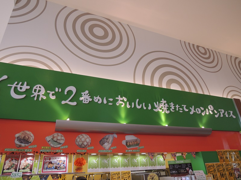 メロンパンアイスのお店