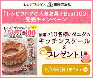 人気のお菓子ベスト100