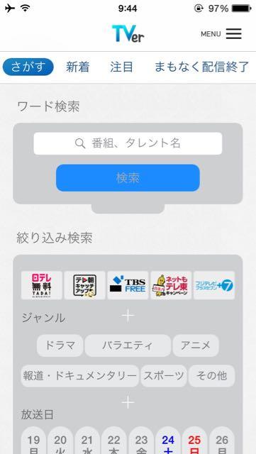 https://blog-imgs-84-origin.fc2.com/o/u/g/ougijirou/_tver_release-5.jpg