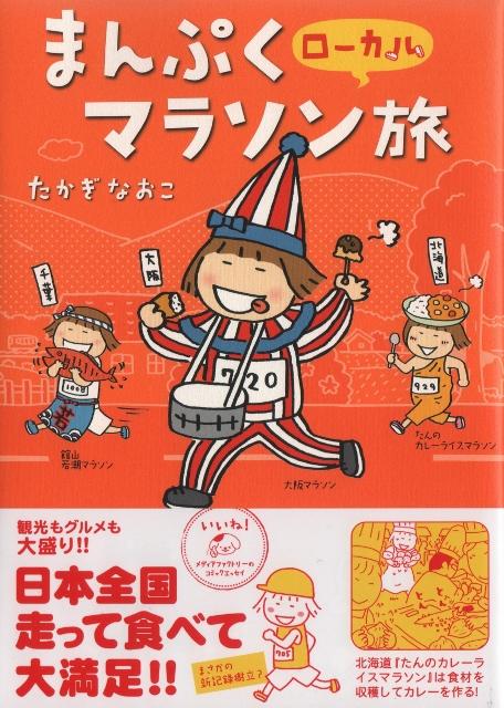 まんぷくマラソン旅 (456x640)